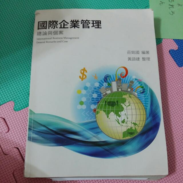 國際企業管理 總論與個案