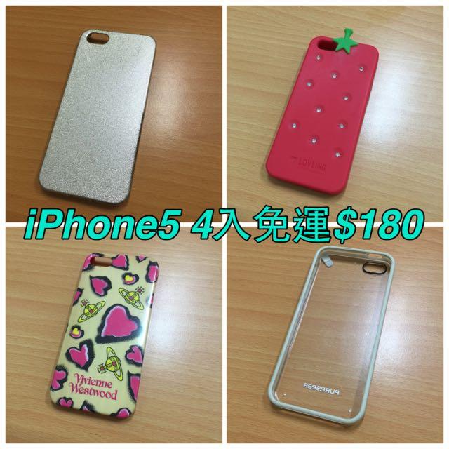 iPhone 5/5s 手機殼4入免運