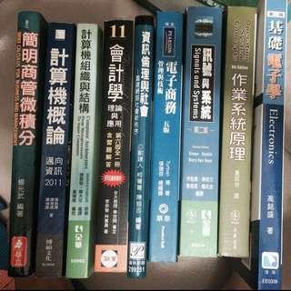 資工資管電機電子相關大學書籍