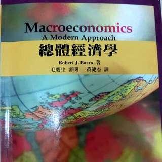 總體經濟學 毛慶生