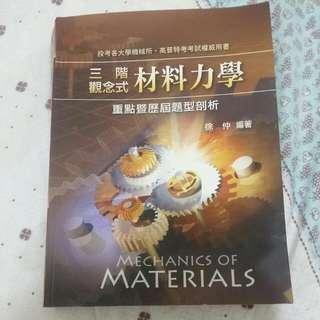 【撿便宜】材料力學  重點暨歷屆題型剖析 徐仲