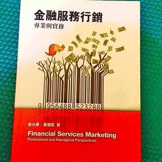 金融服務行銷:專業與實務