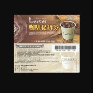 全家咖啡提貨劵跟你換未對獎的發票