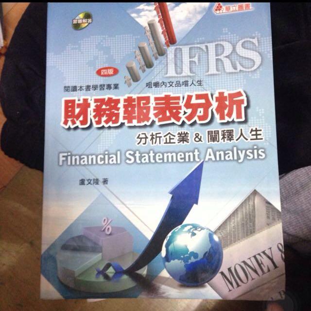 財務報表分析(代賣