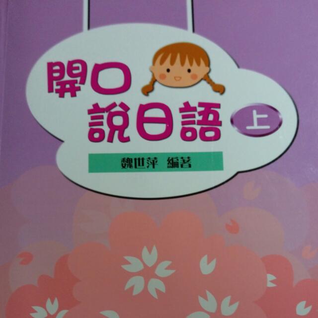 開口說日語