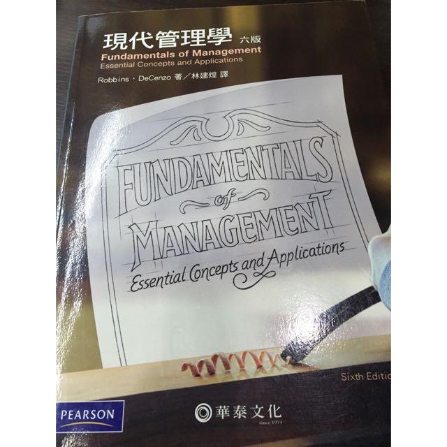 現代管理學