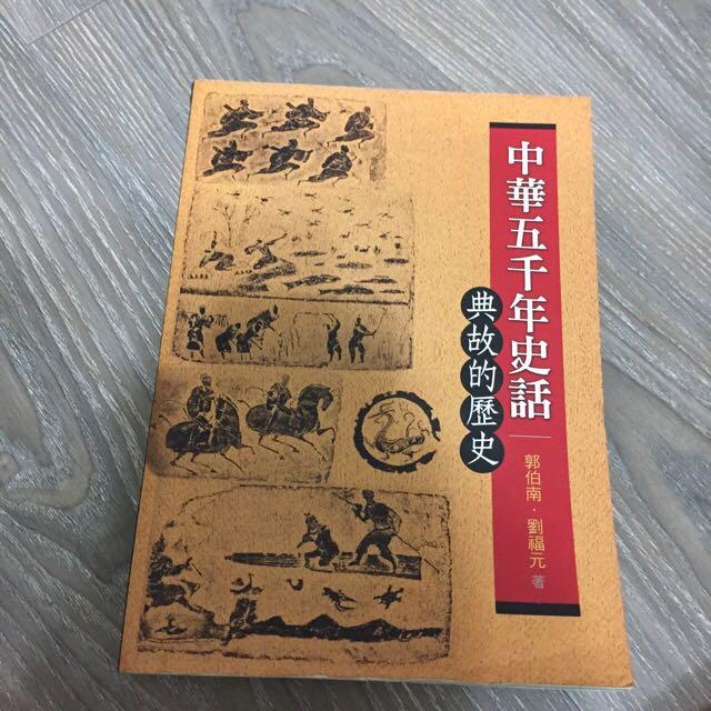 中華五千年史話 典故的歷史