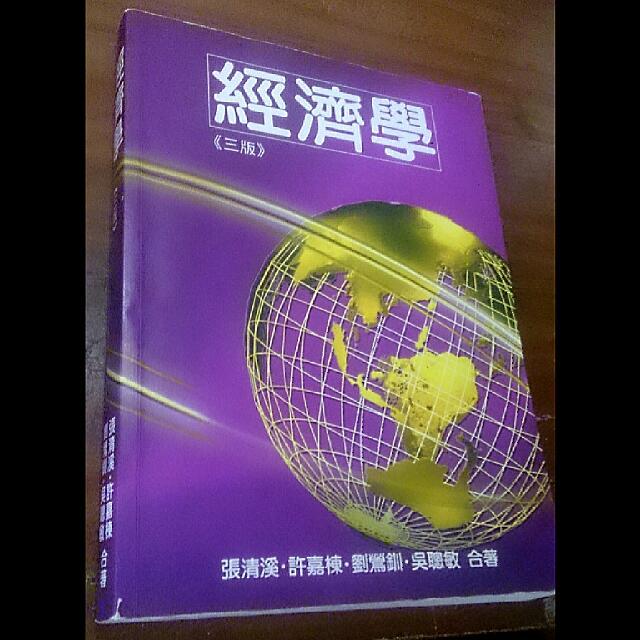 經濟學 三版