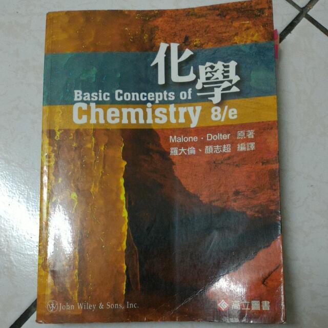 化學 高立