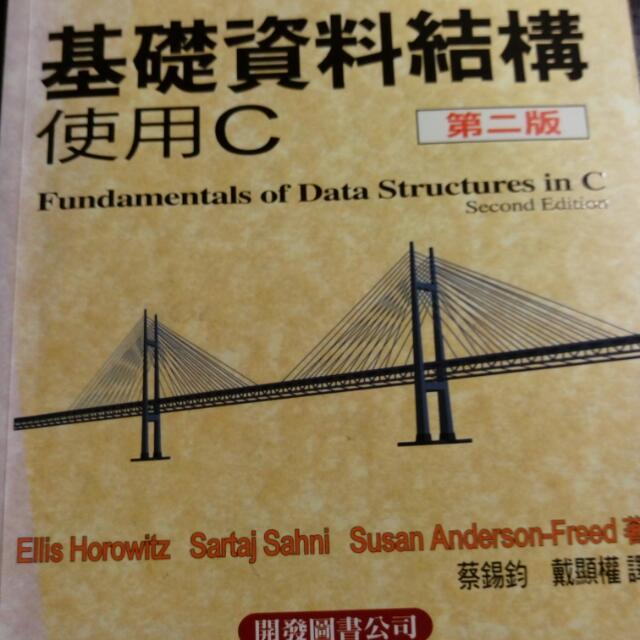 資料結構使用C