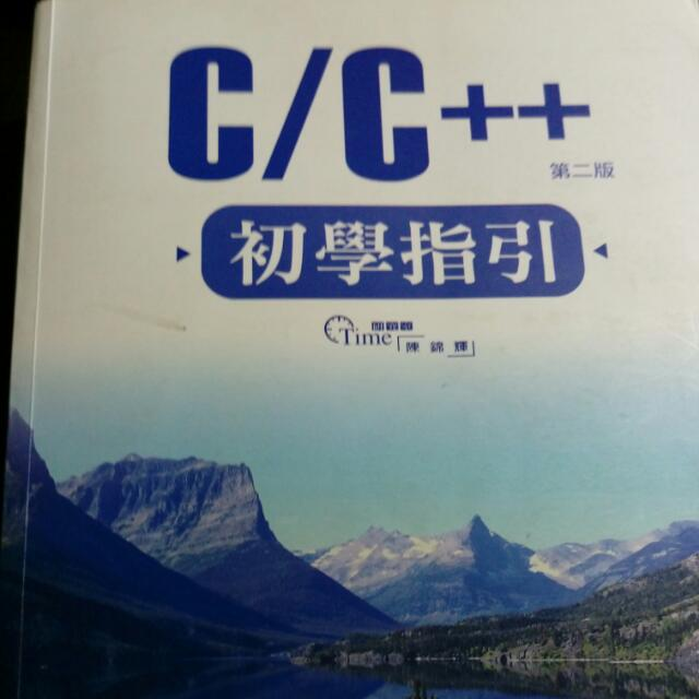 C/C+初學指引