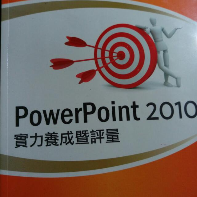 PowerPoint2010 Ppt