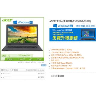 ACER EX2511G P9RM 全新機 筆電