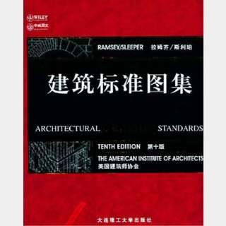 誠收 徵 建築標準圖集 收 二手書