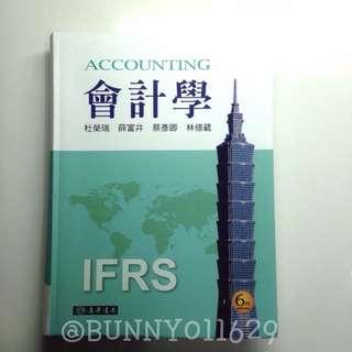 【保留中】會計學 課本