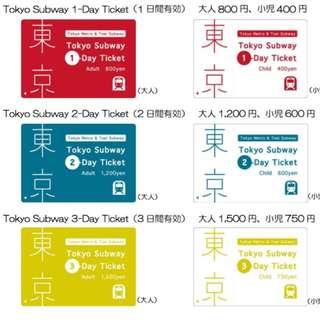 Tokyo  Subway Ticket  東京metro地鐵 三日券 3天在