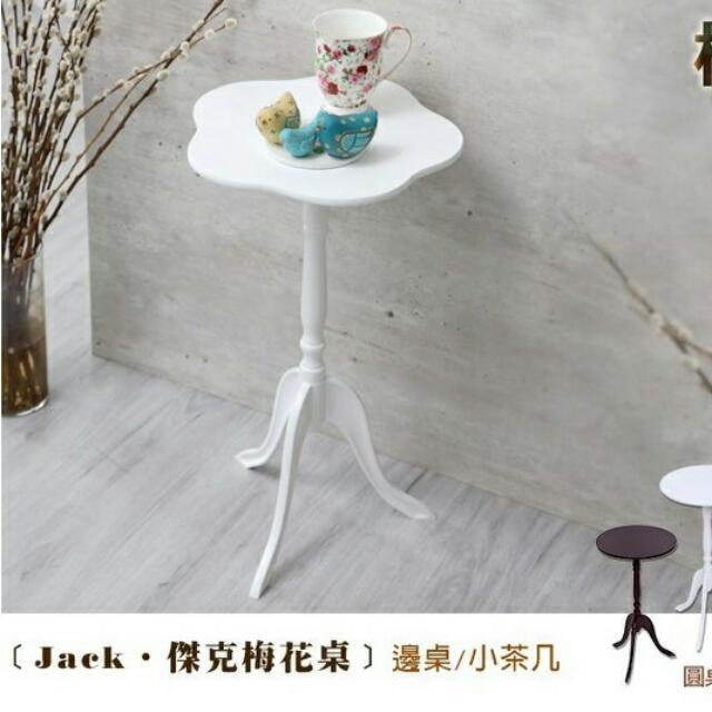 傑克小邊桌  梅花/圓桌系列