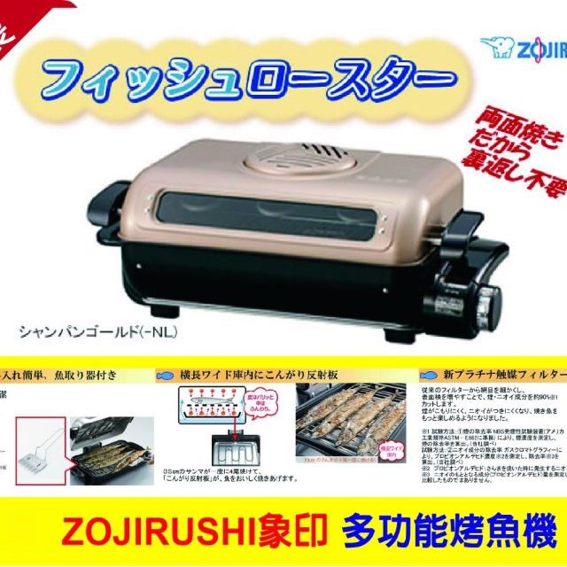 【日本直送】象印多功能烤魚機 ~ 預購