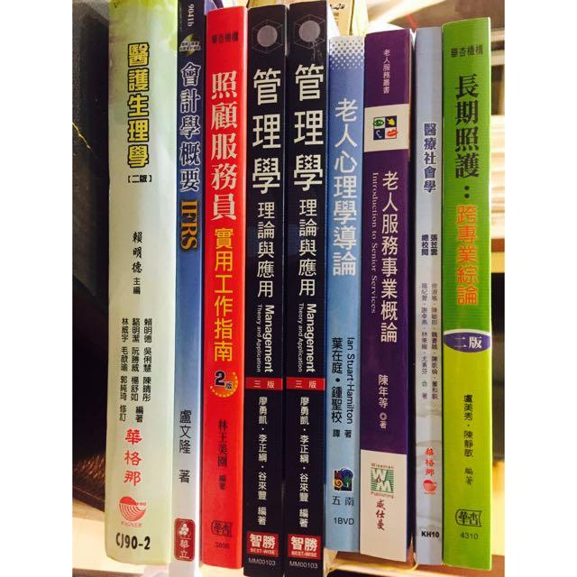 老人服務/長期照顧 相關書籍