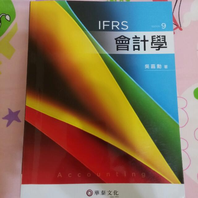 IFRS會計學第9版(含運)