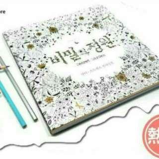 【限量出清】韓國秘密花園著色本-送12色彩色鉛筆