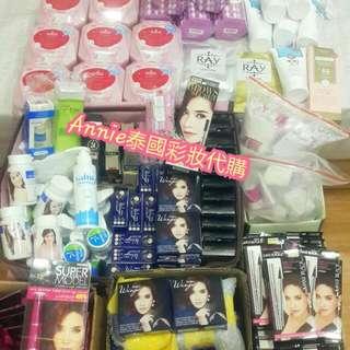 泰國正品彩妝代購