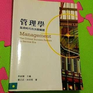 二手書-管理學