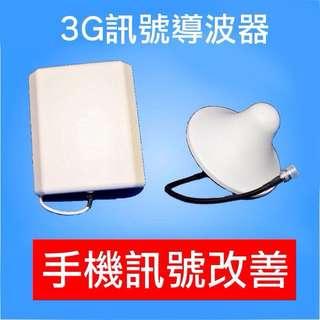 ★免運費★3G 加強版 導波器 手機訊號改善套組 天線組 上網 強波器(另有4G版)