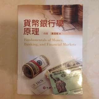 貨幣銀行學原理