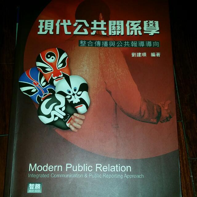 現代公共關係學