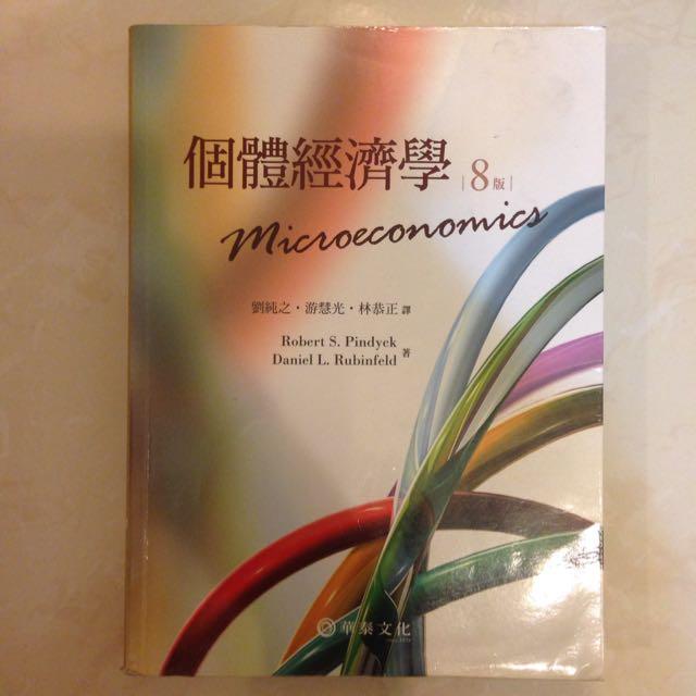 個體經濟學 8版
