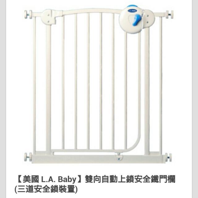 全新 美國LA Baby 安全門欄