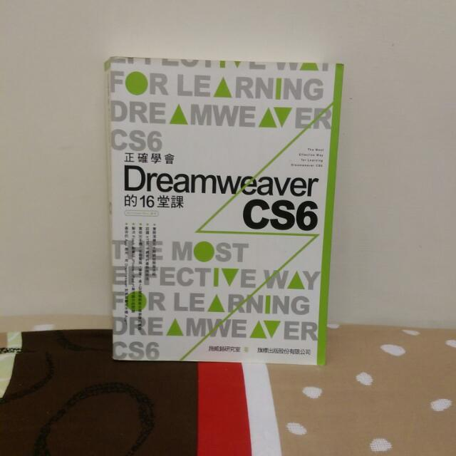 Dreamweaver 網頁設計