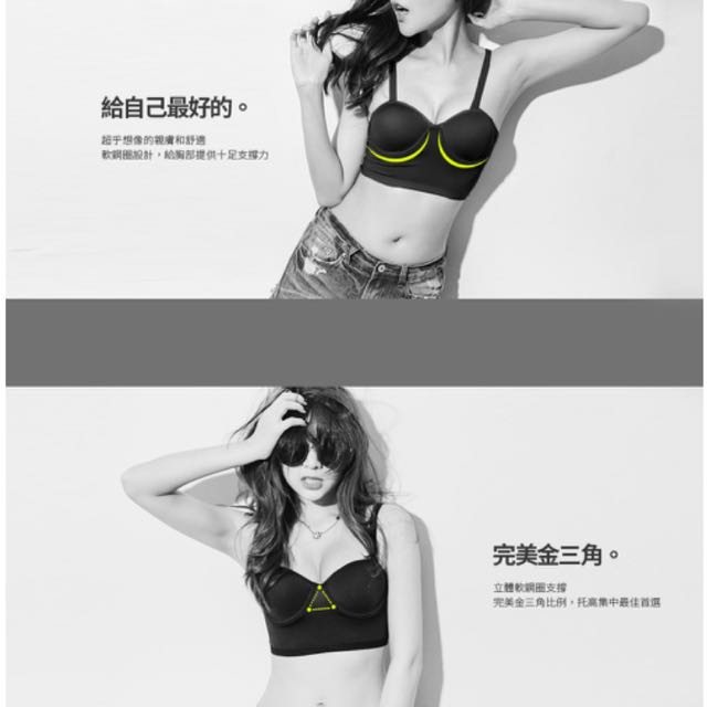 小胸upup‼️ 集中軟鋼圈  全新兩色➡️黑➡️果綠