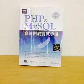 php&mysql 案例開發實戰手冊 碁峯