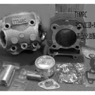 [阿鎧汽缸]TTMRC RS2V缸頭+明輝RS55缸+高凸(化油版套餐)