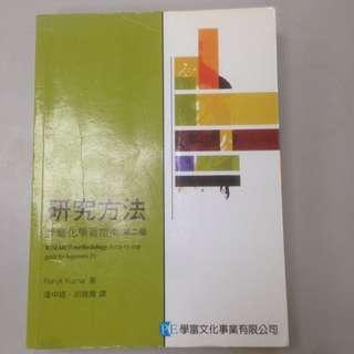 研究方法 步驟化學學習指南 第二版