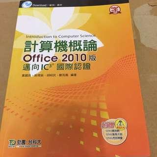 計算機概論 Office2010版本