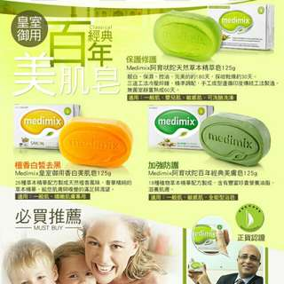現貨供應 要搶要快 😀1顆39🚚 正宗Medimix皇室草本藥草美肌皂-淺綠+深綠+橘色 3款可混搭