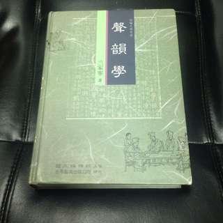 (二手書)五南圖書-聲韻學-竺家寧著(中文系用書)