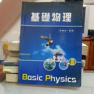 新文京-基礎物理 ISBN:9861504257