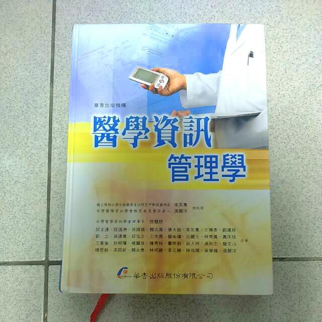 [二手書]醫學資訊管理學