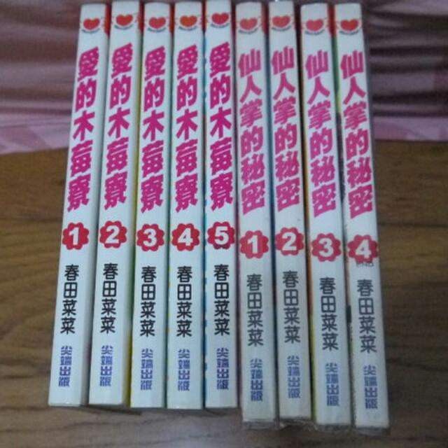 愛的木莓寮 1-5(完)/仙人掌的秘密 1-4(完) 春田菜菜