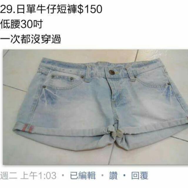 淺色牛仔短褲 30吋
