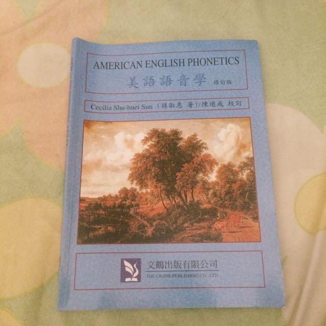 英文系用書📖美語語音學 文化英文系
