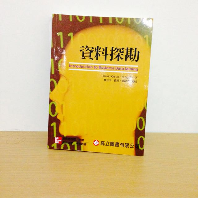 資料探勘 魏志平 高立圖書