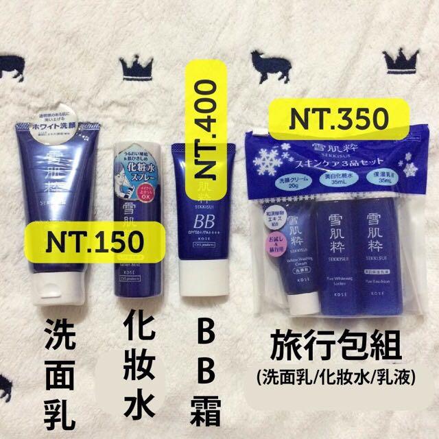 日本代購.少量現貨 / 雪肌粹系列 / 洗面乳 / 化妝水 / BB霜 / 旅行組