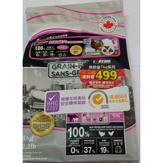 加拿大Nutram紐頓無穀雞肉天然貓糧2.2LB(挑嘴貓配方)270一包比分裝還便宜