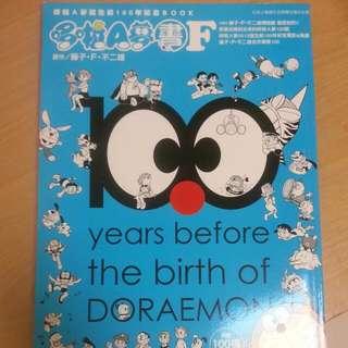 哆啦A夢100年紀念Book