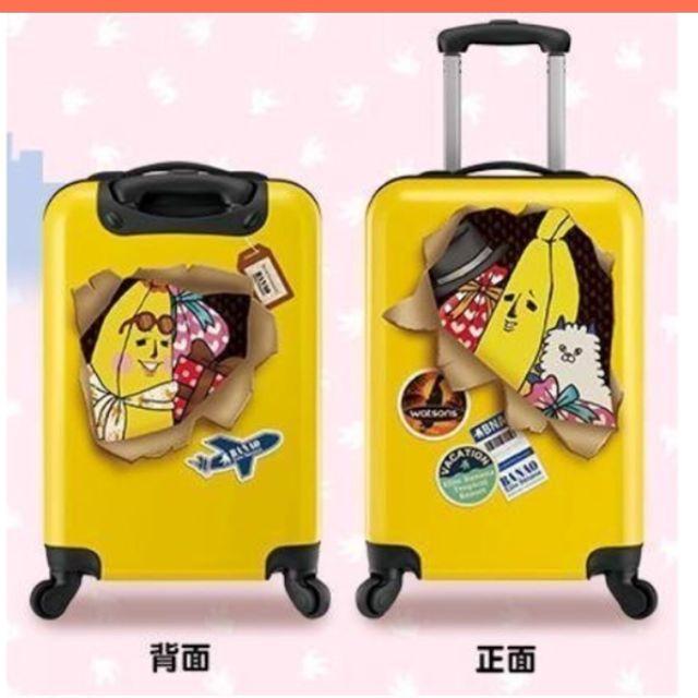香蕉20吋行李箱